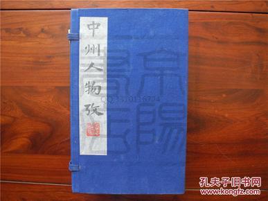 中州人物考