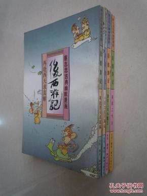 蔡志忠古典漫画:《后西游记》阴阳二气山 ,再赴西天求真解,黑孩儿与牛魔王,小圣大战不满山  4本合售