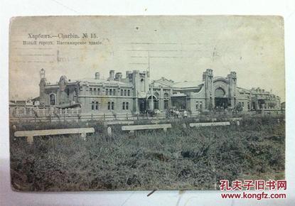 清代哈尔滨火车站实寄掉票老明信片一枚(保真)