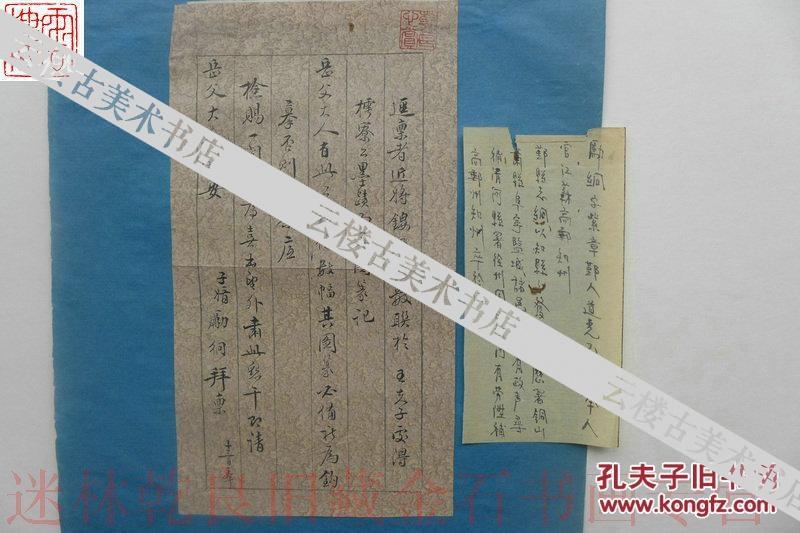 ◆◆印迷林乾良旧藏名家信札--清代道光鄞县举人励絧     江苏高邮知州