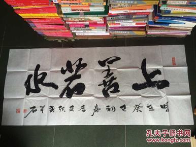 广州天河区书法家协会会长(李建讯)书法《上善若水》宽58CM长137CM