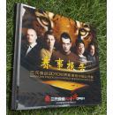 三元食品2010世界斯诺克中国公开赛赛事报告