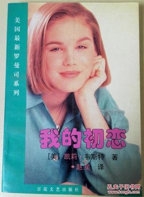 百花文艺出版社出版美国文学作品——《我的初恋》/旧册如图