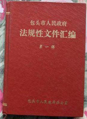 包头市人民政府法规性文件汇编第一辑