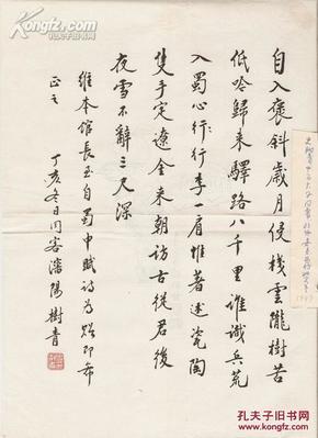 不妄不欺斋藏品:史树青精美诗笺(上款傅振伦先生)