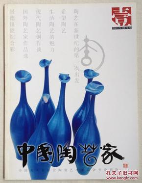 创刊号-中国陶艺家,著名美术家韩美林题