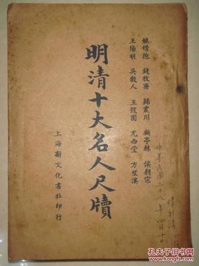 《明清十大名人尺牍》(上册)