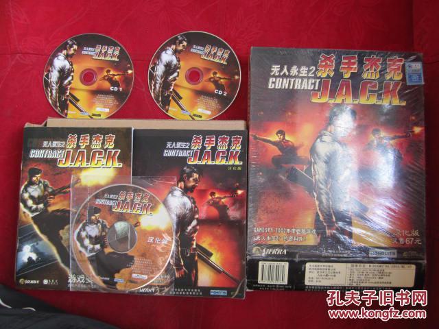 正版游戏:杀手杰克(无人永生2)光盘2张+汉化盘1张+说明书2个