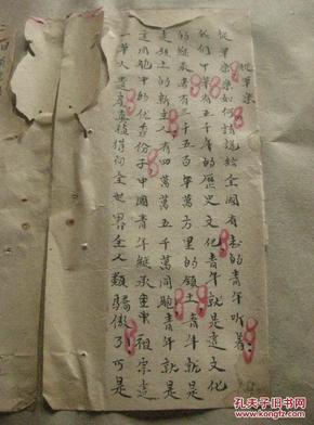抗日战争时期军需学校学员手稿 从军乐 包邮挂