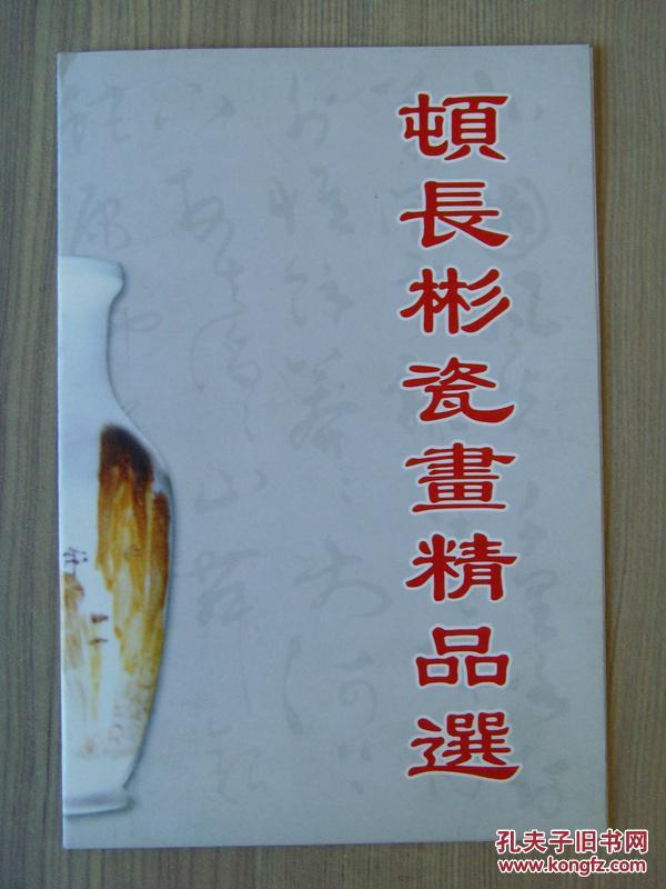 顿长彬(顿长斌):《顿长彬瓷画精品选》(唐山学院教授,联合国美术家协会副主席、中国书法美术家协会理事。)