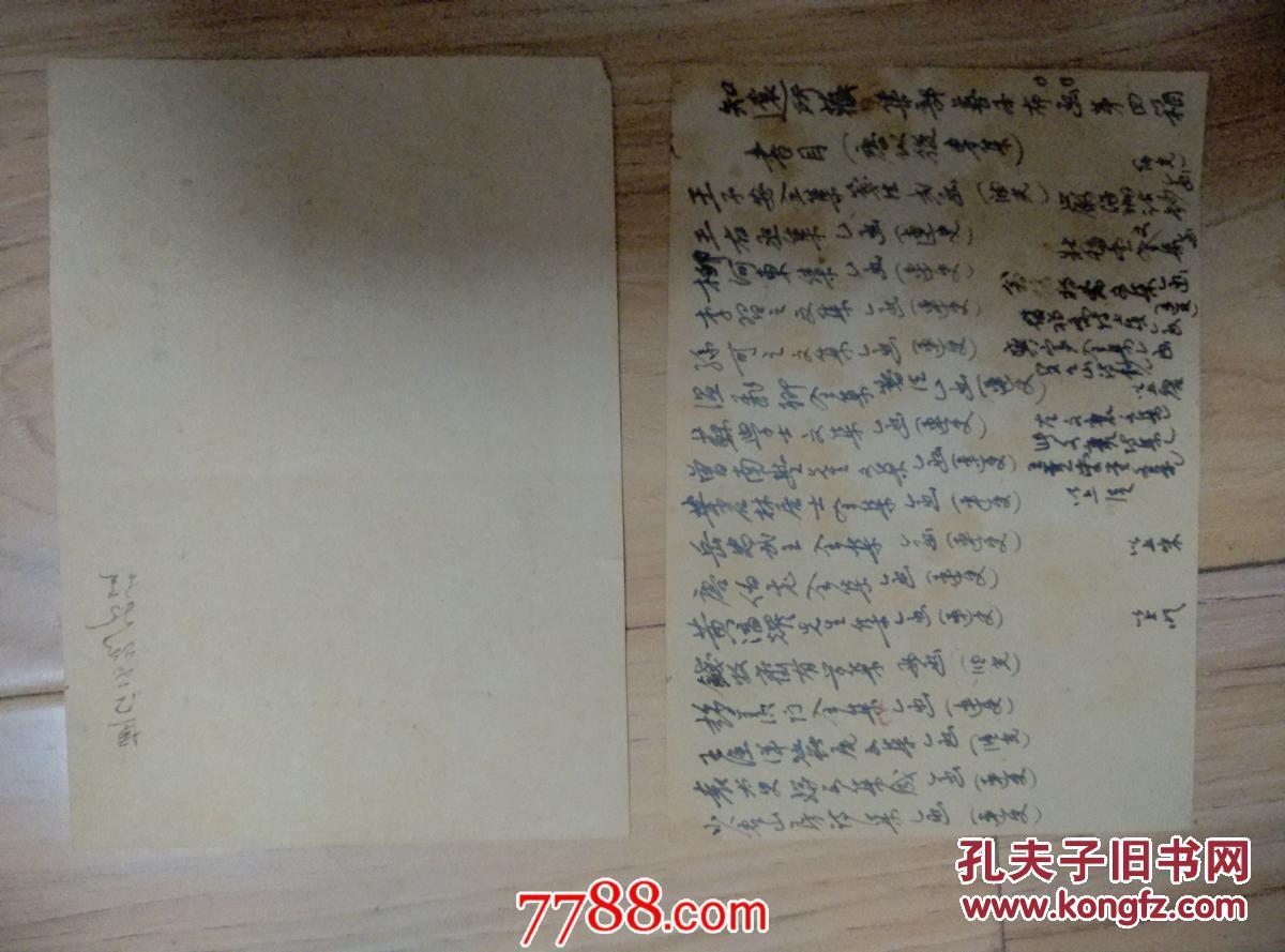 武汉市 1951年 五一劳动节 示威游行 补充口号 纸片两张            ---- 【包邮-挂】