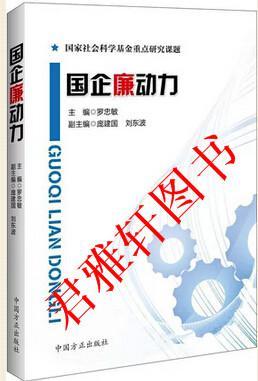 新书上架:《国企廉动力》