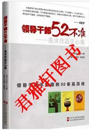 新书上架:《领导干部52不准》――美术作品正心集