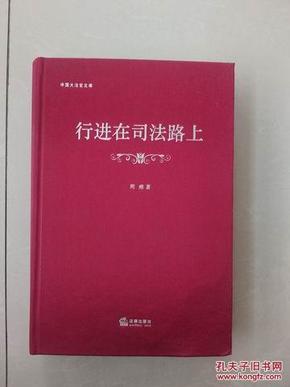 行进在司法路上——中国大法官文库(缎面精装)全书69篇包含理论研讨、决策部署、专题调研篇目
