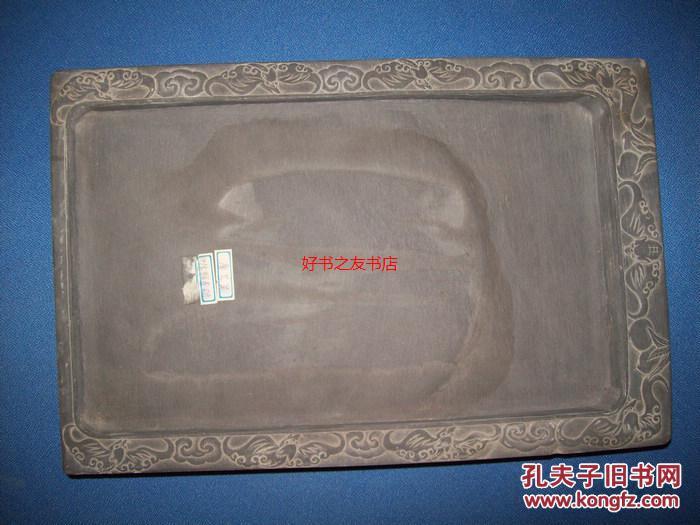 14寸长蝠寿砚--廖芝军-(墨砚、砚台)