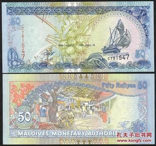 外国纸币 马尔代夫50拉菲亚(2000年版) 世界钱币