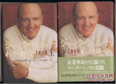 日文原版 わが経営 上下2册全 32开精装硬壳本 杰克韦尔奇Jack Welch 杰克韦尔奇自传  包邮局挂号印刷品 我的经营