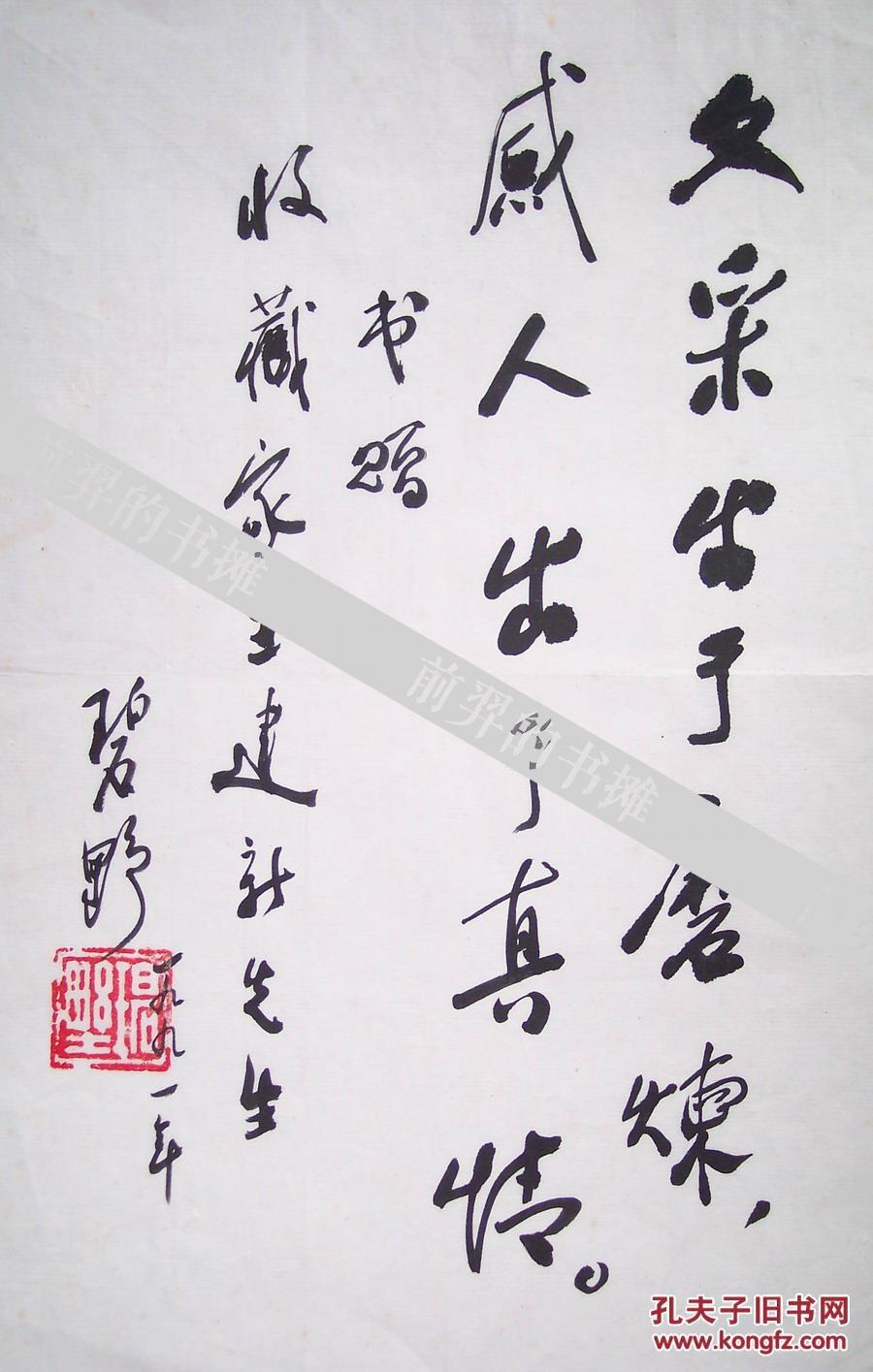"""不妄不欺斋藏品:碧野毛笔书法,钤""""碧野""""白文印,附致上款人王建新实寄封"""