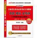 中公版·2015吉林省公务员录用考试专用教材:行政职业能力测验