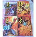 漫画《四大名捕》第1—4集 全新  包邮挂