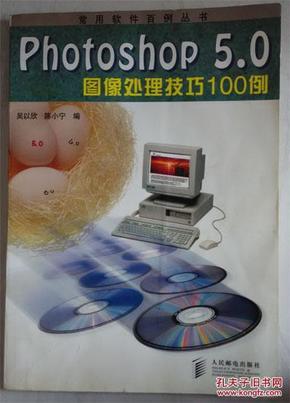 PHOTOSHOP 5.0 图像处理技巧100例