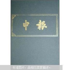 申报(共400册)(精)现货