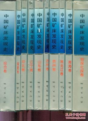 中国矿床发现史(综合卷)