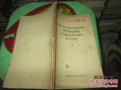 苏联社会主义经济问题(俄文)  货号19-5