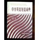 旧藏工具书 英语短语词典(中学英语)