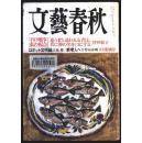 文艺春秋 (2003年第5期 5月特别号) 【日文原版】