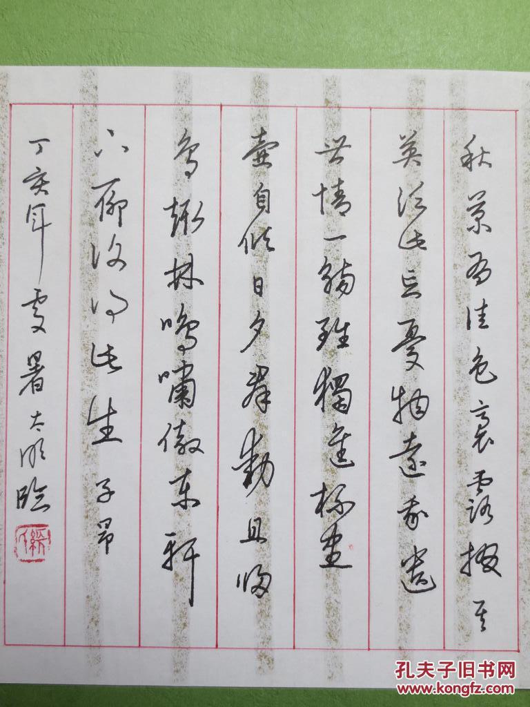 安徽和县张太明硬笔书法作品