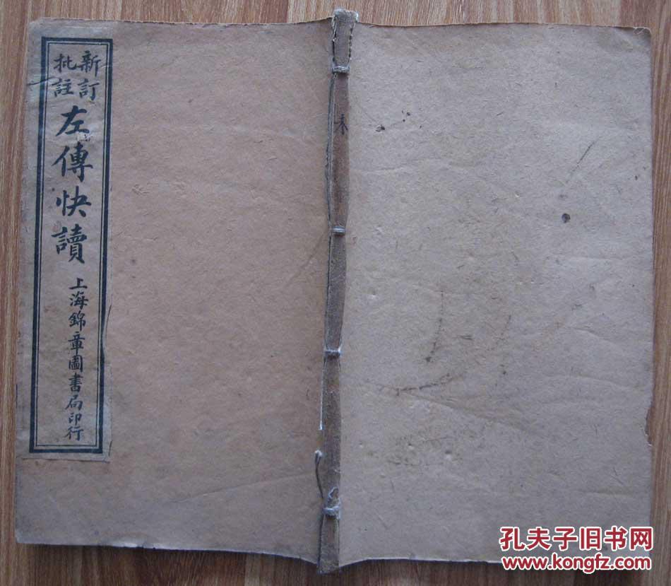 新订批注左传快读(卷十四)E030