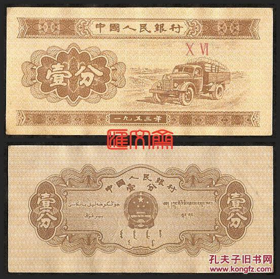 钱币收藏:汽车运输图:稀缺的-罗马冠号纸分币筋票:Ⅹ Ⅵ(06)一分纸币,品相如图