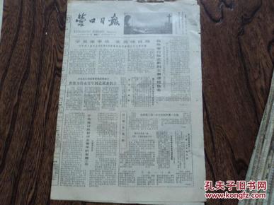 营口日报:1979年7月7日  4版  我市举行张志新烈士事迹报告会