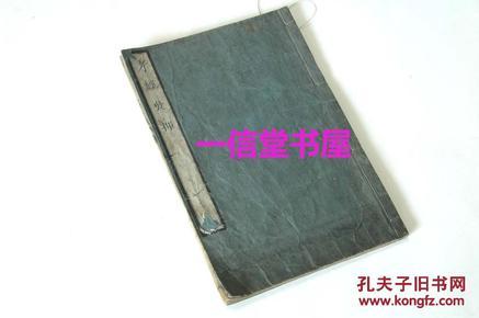 《孝經發揮》1冊全  1826年  和刻 線裝木板
