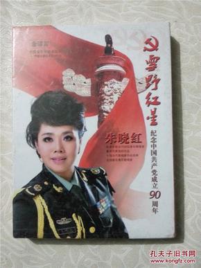 朱晓红  《雪野红星 》纪念中国共产党成立九十周年  正版没拆封