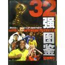 2006世界杯32强图鉴(足球周刊世界杯号外)