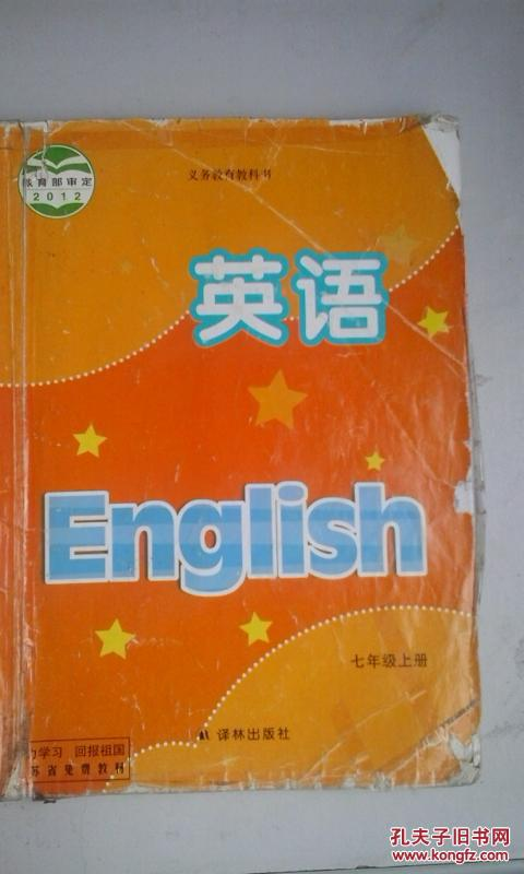 英语课本七上(译林版)2012年2版1印 八五品