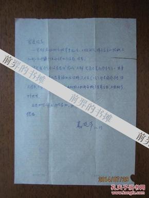 """不妄不欺斋之九十六:""""陈奂生系列""""小说作者高晓声信札之三(含实寄封,""""我等着急于把1985年小说集编好后付排"""")"""
