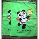 第十一届亚洲运动会会标(1990)白色的4个--绿色的4个一起出售(21号箱)