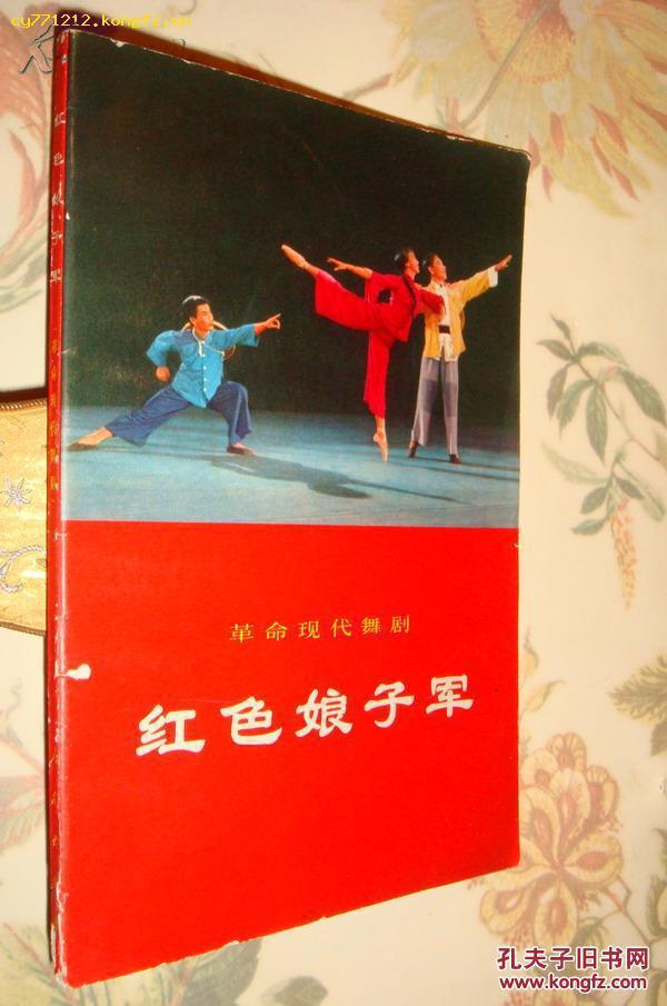 革命现代舞剧--红色娘子军【1970年演出本】