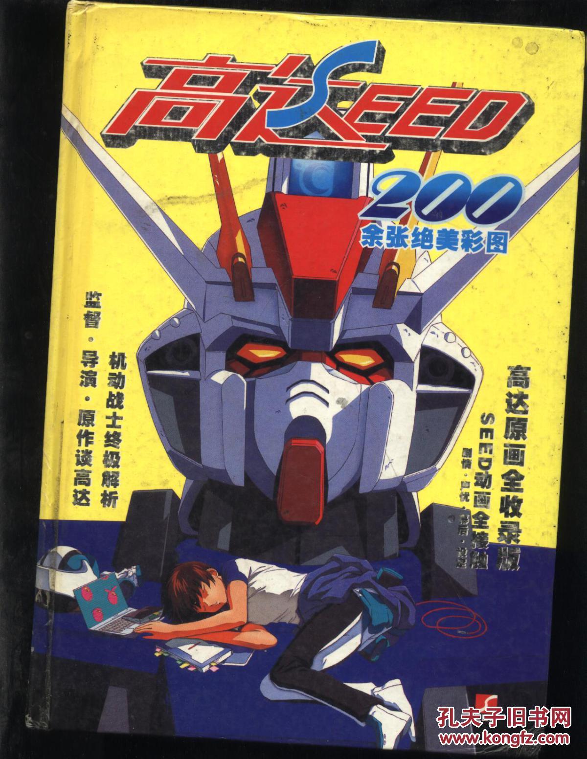 高达2004 --(200多张Gundam精美彩图,机动战士高达原画全收录版,SEED动画全接触)
