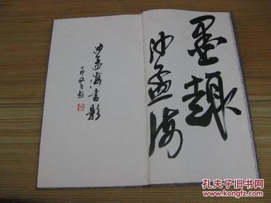 02:包快递:沙孟海先生签名本: 1987年浙江宁波市文学艺术界联合会:沙孟海在家乡的书法展览:布面精装:沙孟海书影图录
