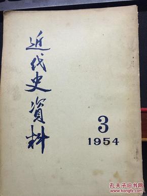近代史资料【1954年第3期】