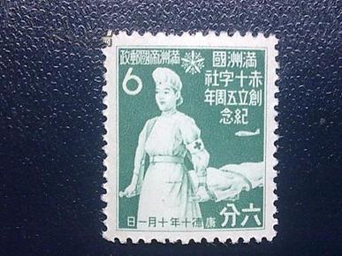 满州国红十字社五周年纪念邮票一枚