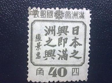 满州国书法邮票面值4角一枚