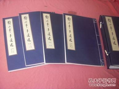 8开宣纸绫子面线装《邓小平手迹选》一函4册全初版500册  品佳