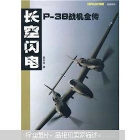 长空闪电:P-38战机全传