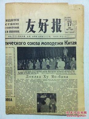 """友好报(1957年5月17日""""俄文版"""")"""