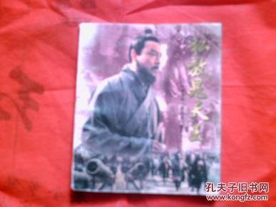 【水浒传】电视连环画之十二  私放晁天王